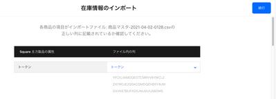 スクリーンショット 2021-04-02 10.39.53.png
