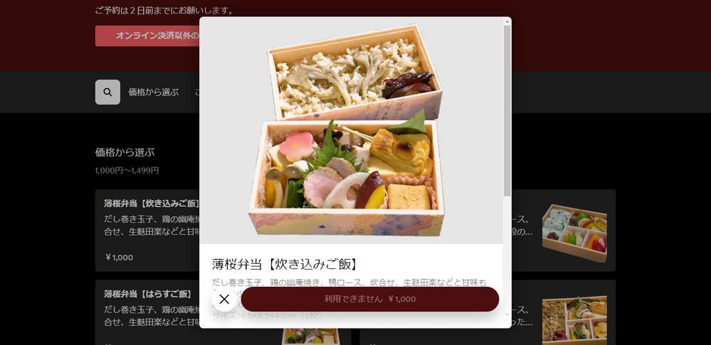FireShot Capture 516 - 桜小路 - online-order.square.site.png