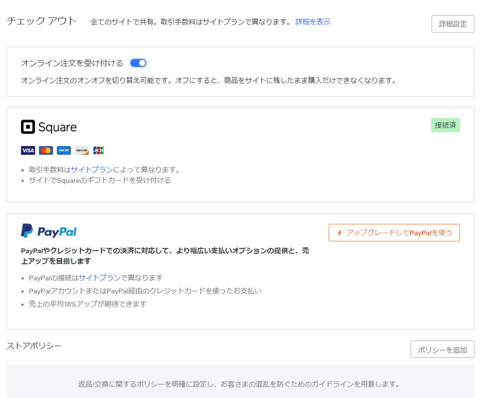 FireShot Capture 524 - レジ - Squareオンライン - square.online.png